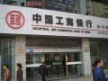 INDUSTRIAL_AND_COMMERCIAL_BANK_OF_CHINA