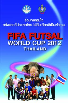 4. FIFA Futsal World Cup Thailand 2012 (November)